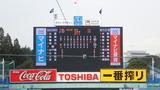 東大対慶応3回戦