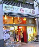 藩街粥麺専科外観