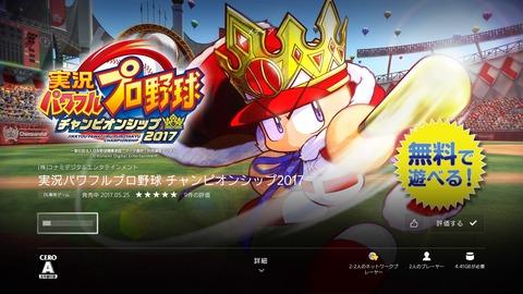 【PS4PS3PSVITA】実況パワフルプロ野球 チャンピオンシップ2017 評価、感想まとめ