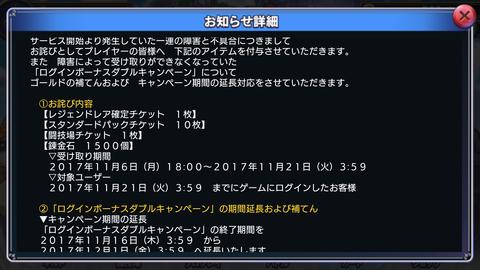 Screenshot_20171106-202817