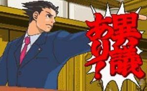 逆転裁判1