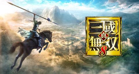 コエテク、世界的な悪評で折れる…PC版『真・三國無双8』、日本語対応へ