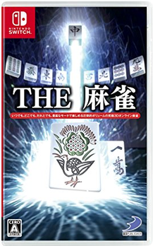 THE麻雀