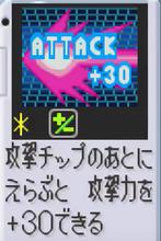 アタック+30