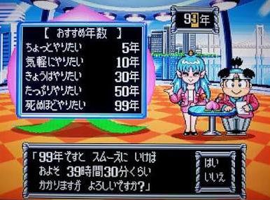 桃鉄99年