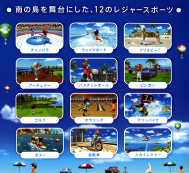 Wiiスポーツリゾート1