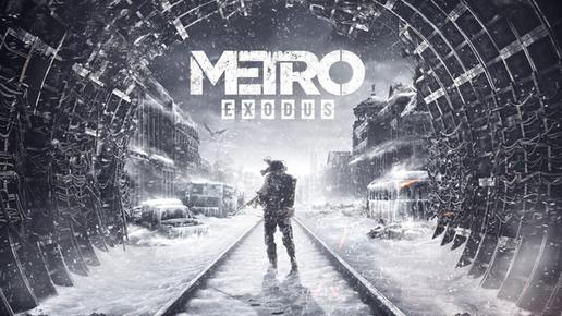 『METRO EXODUSメトロ エクソダス』評価・感想まとめ【PS4XOne】