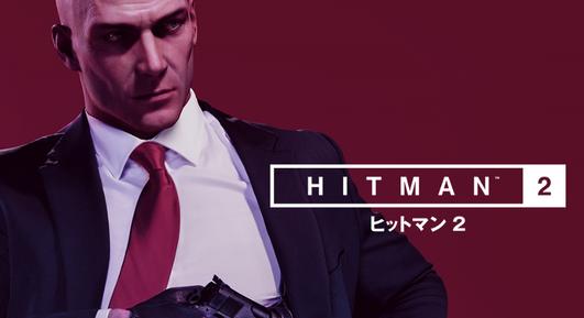 ヒットマン2-