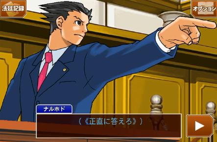 逆転裁判123HD