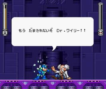 ロックマン7