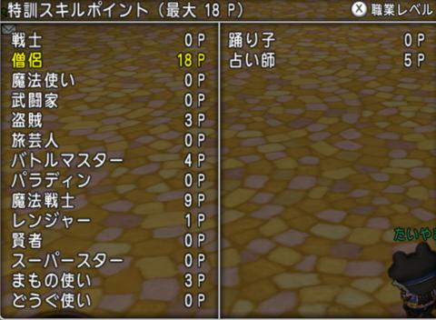 スクリーンショット (4223)