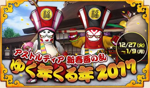 新春イベント2017