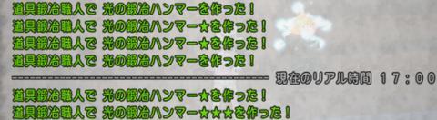 スクリーンショット (4090)