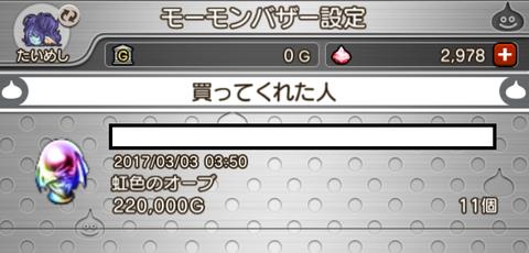 虹オーブ モーモンバザー (2)
