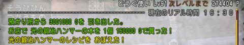 スクリーンショット (4092)