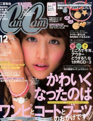 CanCam (キャンキャン) 2013年 12月号 [雑誌]