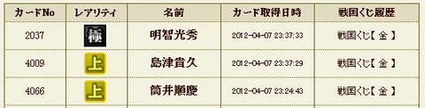 20120407_明智