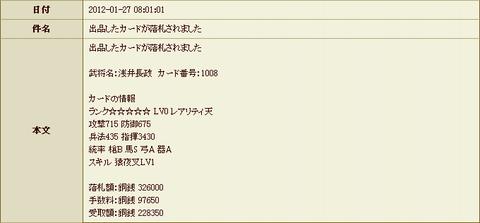 浅井落札_20120128