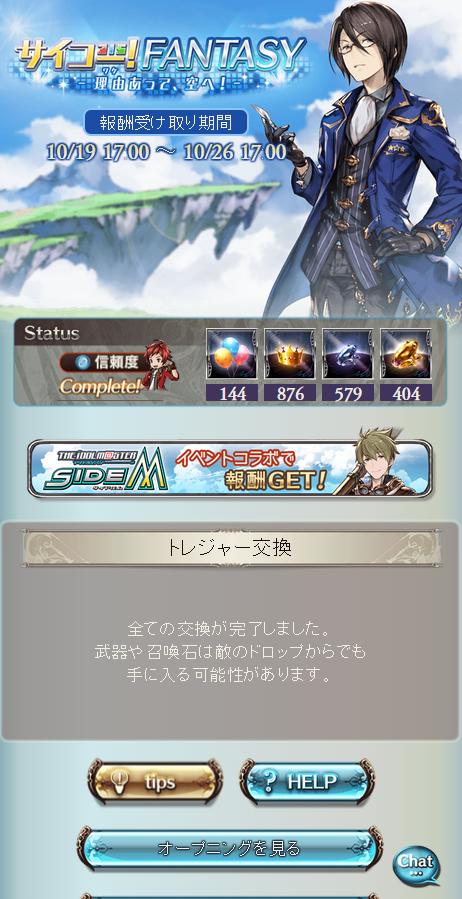 guraburu_SideMイベント終了