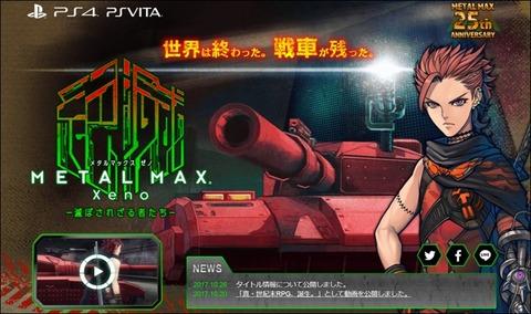 metalmax-xeno_171026