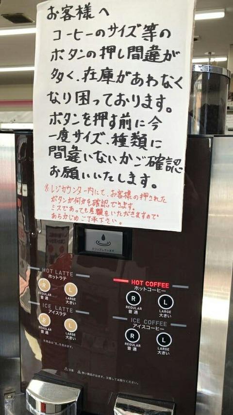 セブンイレブン コーヒー トラブル