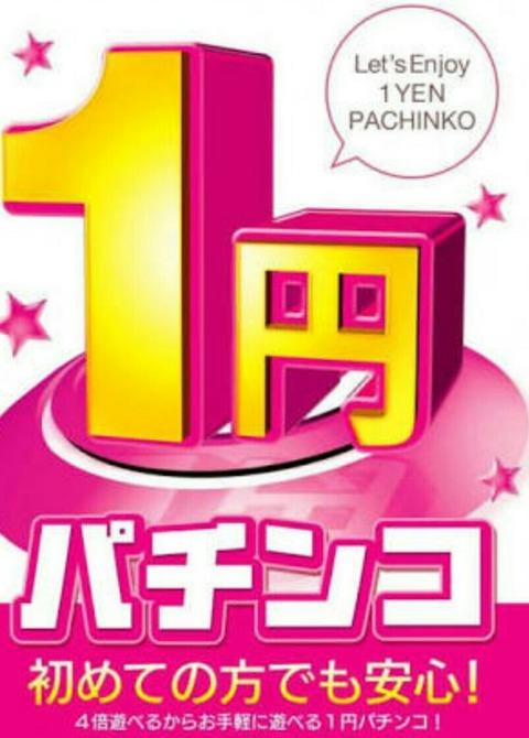 パチンコ 1円パチンコ