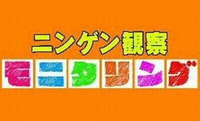 モニタリング ドッキリ ヤラセ 合コン