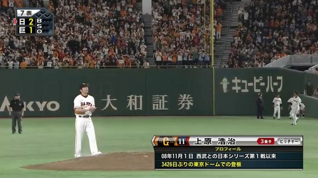 上原が巨人復帰後初登板!東京Dは3426日ぶり