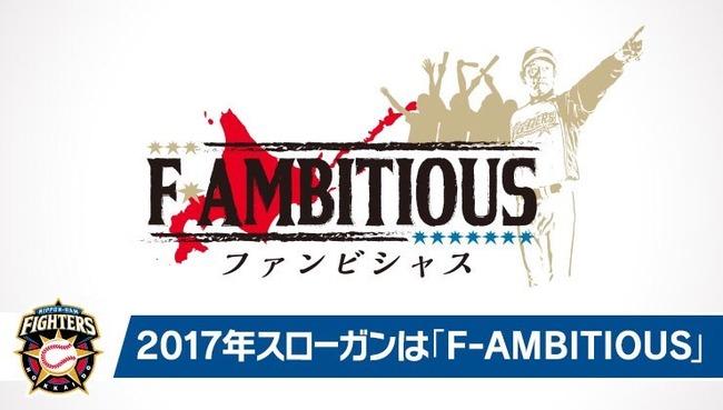 日本ハムの2017年度スローガン「F-AMBITIOUS」に決定