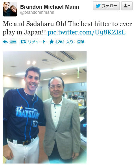 Twitter _ brandonmmann  Me and Sadaharu Oh! The be