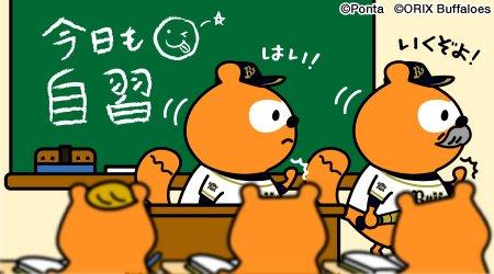 【ん報】ポンタ先生とポンタ学校抜けて応援に行くも完封負け