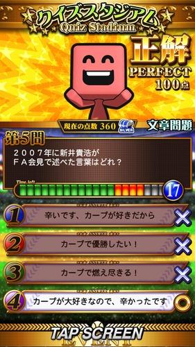 【悲報】新井さん、プロスピAでネタにされる