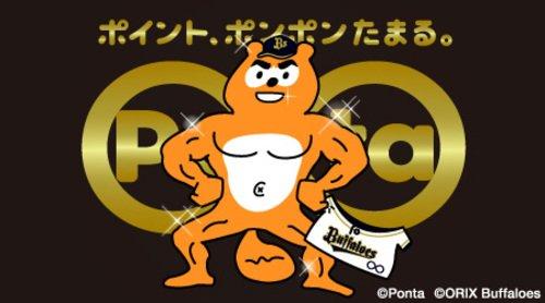 【ん報】ポンタさん、勝ったのに脱ぐ