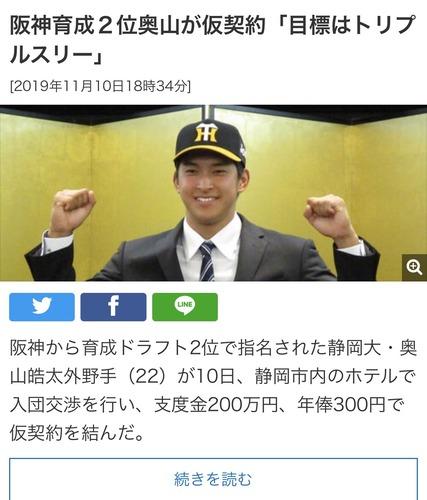 【悲報】阪神育成2位奥山、年俸300円で仮契約