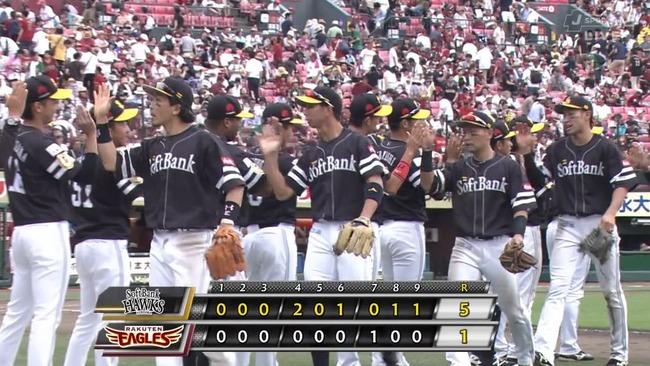 ソフトバンク快勝!楽天戦の連敗3でストップ 東浜が初の2桁勝利