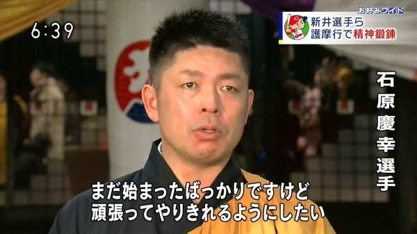 【広島】護摩行した後の選手【新井石原堂林會澤】