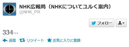 Twitter _ NHK_PR  334…