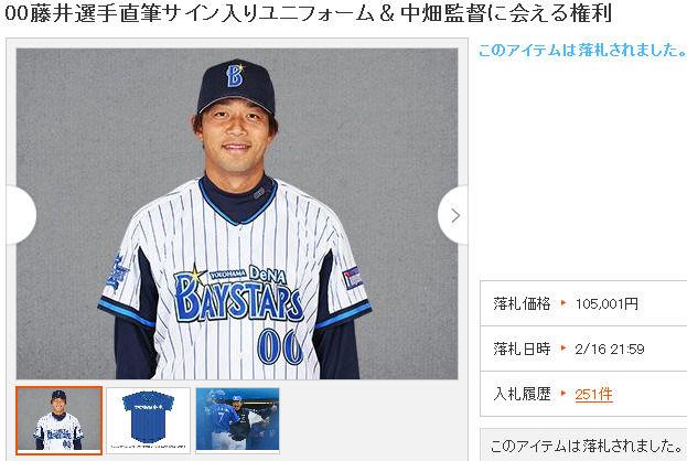 00藤井選手直筆サイン入りユニフォーム