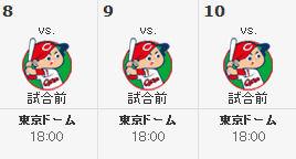 スポーツナビ - プロ野球 -読売ジャイアンツ - 日程・結果