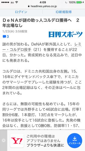 横浜DeNAベイスターズさん、謎の男を獲得する