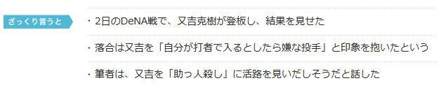 中日・又吉に落合GM「嫌な投手」 - ライブドアニュース
