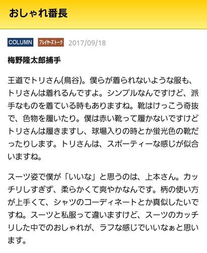 阪神鳥谷はおしゃれ番長