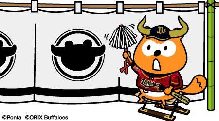 【ん報】バファローズポンタ、陣幕んほー×3