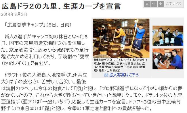 広島ドラ2の九里、生涯カープを宣言