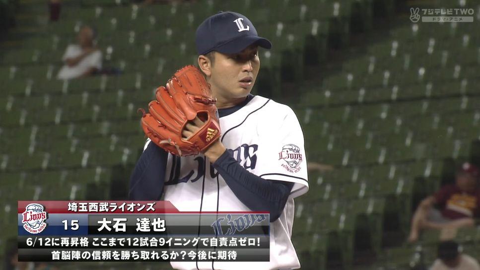 大石達也 (野球)の画像 p1_19