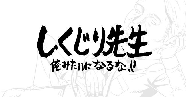 清原「しくじり先生・・・有吉反省会・・・?」