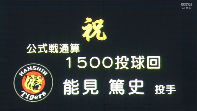 【朗報】阪神能見投手、通算1500投球回達成!