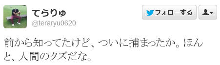 Twitter _ teraryu0620  前から知ってたけど、ついに捕まったか