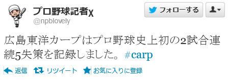 Twitter _ npblovely  広島東洋カープ
