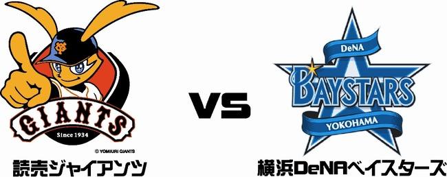巨人横浜の3位争い、めっちゃ熱いwwww